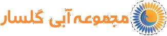 استخر گلسار اصفهان